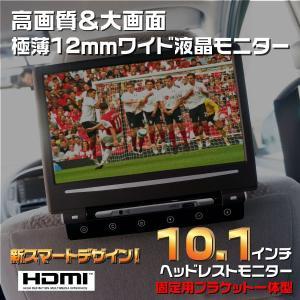 ヘッドレストモニター 10.1インチ HDMI スマートフォン対応 WXGA(1280x800) タッチボタン操作 180度回転式 LEDバックライト 折りたたみ可能_43099 ksplanning
