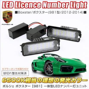 ポルシェ ボクスター LEDナンバー灯/ライセンス灯 LED化 純正ユニット交換式 計36LED 色温度6500K ライセンス ナンバーランプ 白/ホワイト_58072b|ksplanning