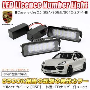 ポルシェ カイエン LEDナンバー灯/ライセンス灯 LED化 純正ユニット交換式 計36LED 色温度6500K ライセンス ナンバーランプ 白/ホワイト_58072c|ksplanning