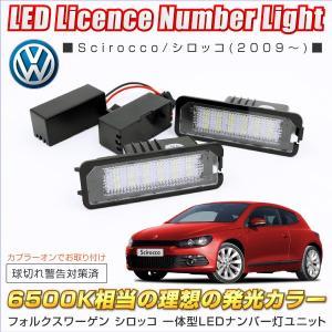 ゴルフ シロッコ LEDナンバー灯/ライセンス灯 LED化 純正ユニット交換式 計36LED 色温度6500K ライセンス ナンバーランプ 白/ホワイト_58072cc|ksplanning