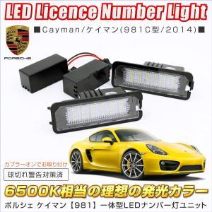 ポルシェ ケイマン LEDナンバー灯/ライセンス灯 LED化 純正ユニット交換式 計36LED 色温度6500K ライセンス ナンバーランプ 白/ホワイト_58072cm|ksplanning