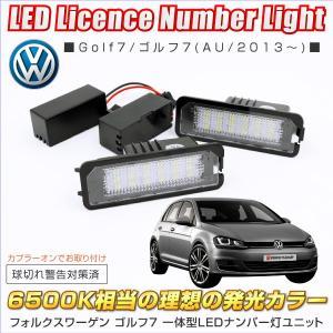 ゴルフ7 LEDナンバー灯/ライセンス灯 LED化 純正ユニット交換式 計36LED 色温度6500K ライセンス ナンバーランプ 白/ホワイト_58072g7|ksplanning
