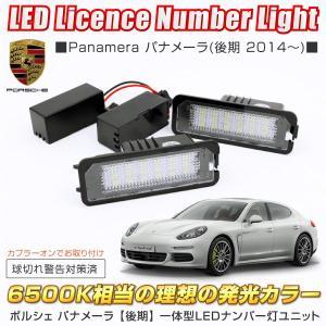 ポルシェ パナメーラ LEDナンバー灯/ライセンス灯 LED化 純正ユニット交換式 計36LED 色温度6500K ライセンス ナンバーランプ 白/ホワイト_58072p|ksplanning