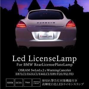 BMW ナンバー灯 E87LCI/E63LCI/E46LCI/E89/F20/F12/F13 キャンセラー内蔵 純正交換 簡単取付 高輝度 SMD 仕様 純白発光 車種別専用 6000K あすつく _58075 ksplanning