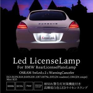 BMW ナンバー灯 E63/ E63N/ E64/E64N/E81/E87/E87N/E85/E86/R55 キャンセラー内蔵 純正交換 簡単取付 高輝度 SMD 仕様 純白発光 6000K あすつく_58078|ksplanning