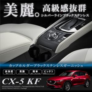 マツダ CX-5 KF系専用 ドリンクホルダー ガーニッシュ 鏡面ブラック加工 簡単取付 トリム あすつく対応 _58080|ksplanning