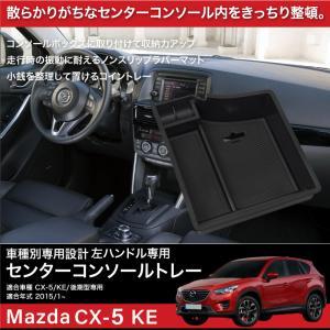 マツダ CX-5 KE系 後期専用 センターコンソール トレイ ラバーマット付 小物 収納 スマホ  あすつく対応 _58086|ksplanning