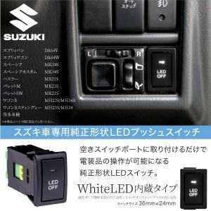 スズキ用 スイッチ 純性タイプ LED内蔵 ワゴンR エブリィ スティングレー ハスラー 汎用 簡単取付 あすつく対応 _58089