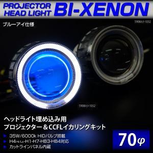 プロジェクターライト/埋め込み用 ヘッドライト CCFLイカリング H4 Hi/Lo H1 H7 HB3 HB4 対応 HID 35W/6000K 白イカ×ブルーアイ  _35033(5908)|ksplanning