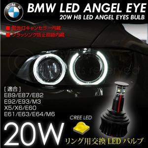BMW イカリング交換バルブ H8 CREE LED 20W LED /_59112|ksplanning