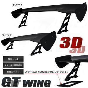 GTウイング 汎用 カーボン クリアゲル仕上げ ブラック 3D ステー/高さ調整可能 軽量 エアロ/パーツ/リア/黒/リアスポイラー △_59302