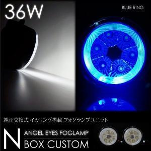 N-BOX JF1/JF2 LED フォグランプ ブルーアイ  CCFL イカリング 左右set /ホンダ NBOX/エヌボックスLEDフォグ LEDプロジェクター 純正交換_59437|ksplanning