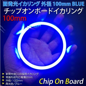 COBイカリング 100mm 強力面発光 チップオンボード LED ブルー _26209|ksplanning