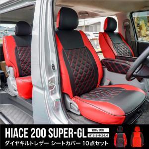 ハイエース 200系 S-GL シートカバー 10点 フロント セカンド 赤 黒 レッド ブラック ...