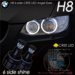 BMW イカリング LEDバルブ H8 CREE/LED エンジェルアイ キャンセラー内蔵 ホワイト/白 2個 _59583(59583) ksplanning