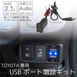 トヨタ USBポート 増設キット スマホ タブレット 充電 チャージ 2ポート/プリウス/アクア/アルファード/ヴェルファイア/ヴォクシー/エスティマ/_59605|ksplanning
