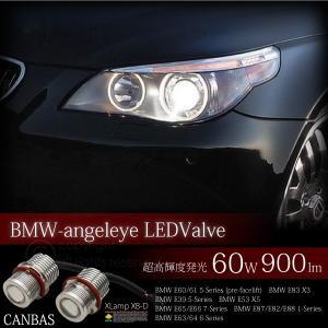 BMW LED CREE 60W イカリング 交換バルブ 900LM 6500K ホワイト キャンセラー 2個 E60 E61 E83 X3 E39 E53 X5 E65 E66 E87 E82 E88  E63 E64 _59608|ksplanning