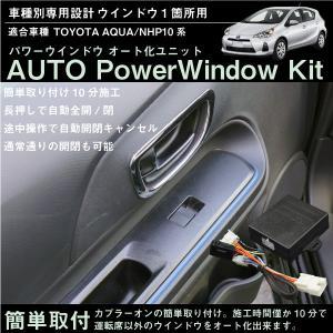 トヨタ アクア パワーウィンドウ オート化ユニット 1ドア分 助手席 後部座席もオートに 簡単取付け...