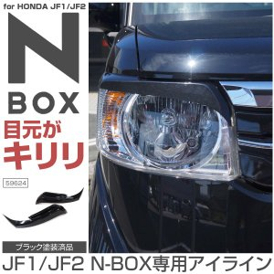 N-BOX NBOX パーツ アイライン ヘッドライト/上部 ブラック 黒塗装済み 2pcs パーツ エアロガーニッシュ Nボックス エヌボックス _59624