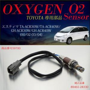 トヨタ エスティマ 30系 40系 O2センサー 89465-28330 燃費向上 エラーランプ解除 車検対策/_59700a