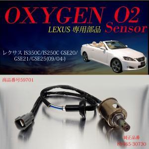 レクサス LEXUS O2センサー 89465-30730 ...
