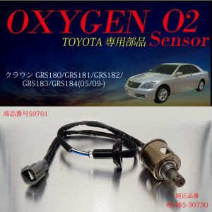 トヨタ クラウン O2センサー GRS180/GRS181/GRS182/GRS183/GRS184 89465-30730 燃費向上 エラーランプ解除 車検対策/_59701f