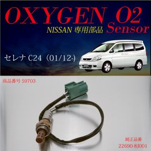 日産 セレナ C24 TC24 TNC24専用O2センサー2...