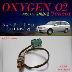 日産ウィングロードY11専用O2センサー22690-8J001 燃費向上 エラーランプ解除 車検対策...