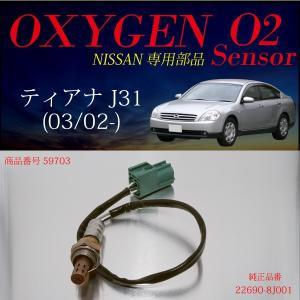 日産ティアナ J31専用O2センサー22690-8J001 燃費向上 エラーランプ解除 車検対策に効...