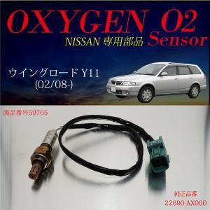 日産 ウィングロード Y11 O2センサー 22690-AX000 燃費向上 エラーランプ解除 車検...