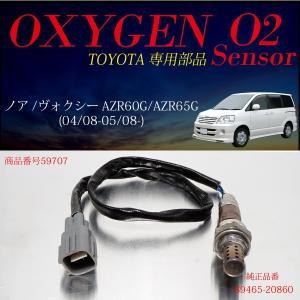 トヨタ ノア ヴォクシー AZR60G AZR65G O2センサー 89465-20860 燃費向上...