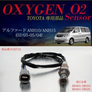 トヨタ アルファード 10系 O2センサー 89465-58...