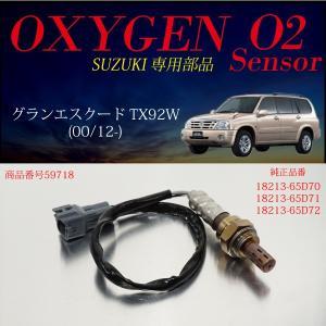スズキ グランエスクード TX92W O2センサー 1821...