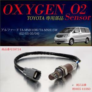 トヨタ アルファード 10系 O2センサー 89465-41...