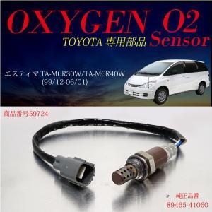 トヨタ エスティマ 30系 40系 O2センサー 89465...