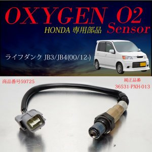 ホンダ ライフダンク JB3 JB4 O2センサー  365...