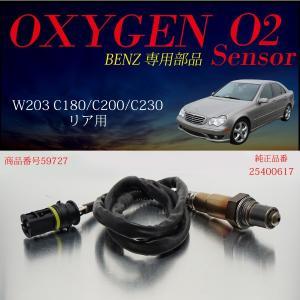 ベンツ BENZ W203 C180 C200 C230 O2センサー 25400617 燃費向上/エラーランプ解除/車検対策に効果的/_59727a