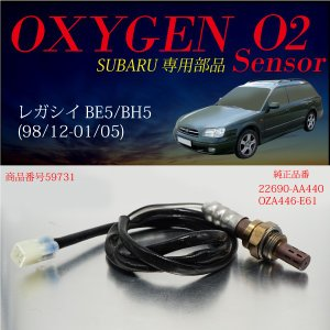 スバル レガシィ BE5 BH5 O2センサー 22690-...
