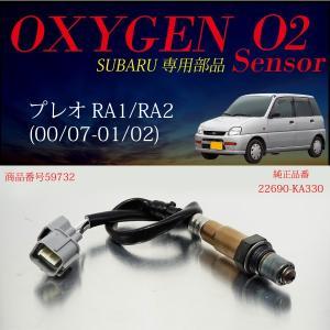 スバル プレオ RA1 RA2 O2センサー 22690-K...