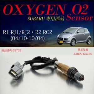 スバル R1 R2 O2センサー 22690-KA330 燃...