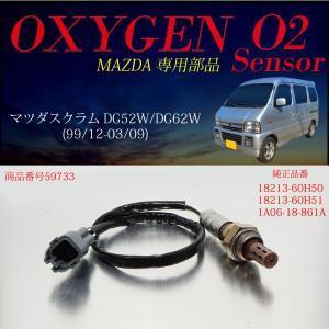 マツダ スクラム DG52 DG62 O2センサー 1821...