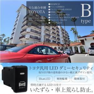 トヨタ汎用ダミーセキュリティ/Bタイプ取り付けるだけで防犯対策。キーを抜いても常時点灯するLEDが車...