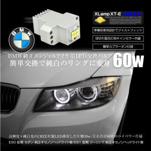 BMW LED イカリング バルブ CREE 60W 6000K キャンセラー 純正交換 2個 3シリーズ E90 E91 前期 エンジェルアイ ホワイト   _59754|ksplanning