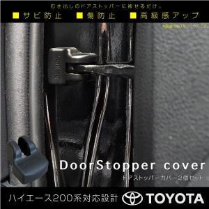 ドアストッパーカバー ハイエース 200系 2個  傷防止 サビ防止 保護カバー パーツ  簡単取付...