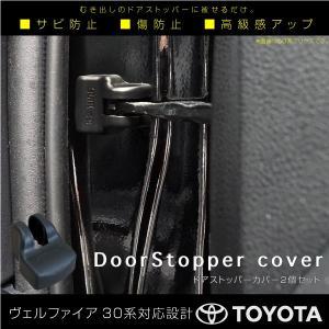 ドアストッパーカバー ヴェルファイア 30系 2個  傷防止 サビ防止 保護カバー パーツ  簡単取...