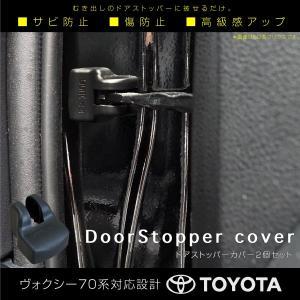 ドアストッパーカバー ヴォクシー 70系 2個  傷防止 サビ防止 保護カバー パーツ  簡単取付で...