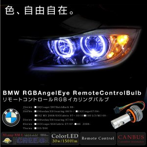 BMW H8 RGB LED イカリング バルブ リモコン操作 CREE 30W 1500lm 左右2個 キャンセラー内蔵 ハイフラ防止 E82 E87 E90 E92 E60 E63 M6 _59783|ksplanning