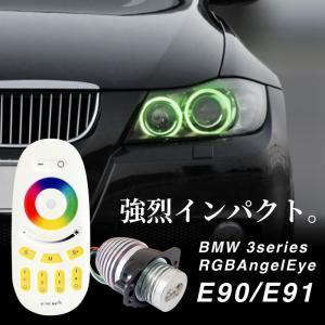 BMW E90 E91 前期 RGB LED イカリング バルブ CREE 30W 1500lm 左右2個 リモコン操作 キャンセラー内蔵 ハイフラ防止 3シリーズ _59784|ksplanning