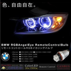 BMW RGB LED イカリング バルブ リモコン操作 CREE 30W 1500lm 左右2個 キャンセラー内蔵 ハイフラ防止 E39 E60 E63 E64 E65 E66 E87 E53 _59785|ksplanning