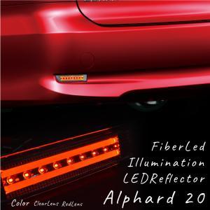 アルファード 20系 リフレクターランプ 2連 ファイバー内臓 高輝度 SMD LED 8連 左右2...